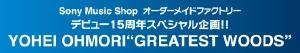 """ベストアルバム """"GREATEST WOODS"""""""