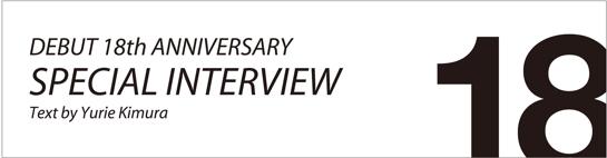 デビュー18周年記念スペシャルインタビュー