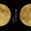 満月のあとに